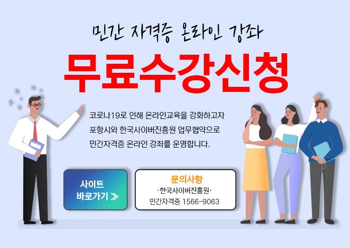 민간 자격증 온라인 강좌 무료수강신청